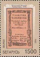 Белорусская письменность, 1м; 1500 руб
