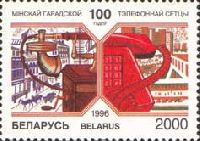 100-летие минской телефонной сети, 1м; 2000 руб