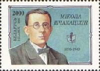Писатель H.Щекочихин, 1м; 2000 руб