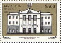 Театр им. Я.Купалы, 1м; 3500 руб