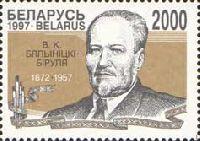 Художник В.Бялыницкий-Бируля, 1м; 2000 руб