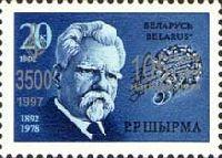 Надпечатка нового номинала на № 002 (Композитор Г.Ширма), 1м; 3500 руб