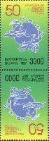 50 - летие вхождения Белорусии в ВПС, тет-беш, 2м; 3000 руб х 2