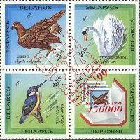 """Надпечатка """"IBRA"""" на № 020 (Красная книга, Птицы), 1м; 150000 руб"""