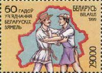 Объединение белорусских земель, 1м; 29000 руб