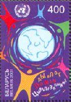 ООН, Диалог цивилизаций, 1м; 400 руб