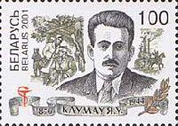 Военный врач Е.Клумов, 1м; 100 руб