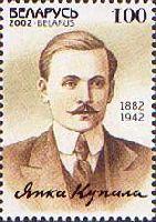 Писатель Янка Купала, 1м; 100 руб