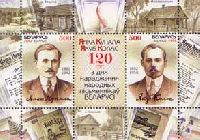 Писатели Янка Купала и Якуб Колас, блок из 2м; 500 руб x 2