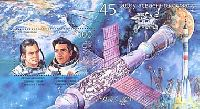 45 лет космической эры, блок; 3000 руб