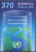 Международный год чистой воды, 1м; 370 руб