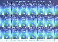 Международный год чистой воды, М/Л из 18м; 370 руб x 18