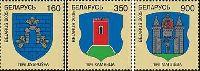 Гербы городов Дубровно, Камянец и Могилев, 3м; 160, 350, 900 руб