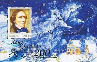 Датский писатель Г.-Х.Андерсен, блок; 2000 руб