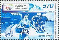 Международный год спорта и физического обучения, 1м; 570 руб