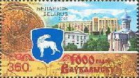 1000-летие города Волковыска, 1м; 360 руб