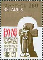 1000-летие Туровской епархии, 1м; 360 руб
