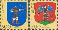 Гербы городов Туров и Новогрудка, 2м; 500 руб х 2