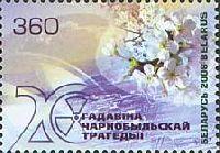 20-летие Чернобыльской катастрофы, 1м; 360 руб