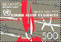 Памяти жертв xолокоста, 1м; 500 руб