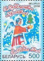 Рождество'08 и Новый Год, 1м; 500 руб