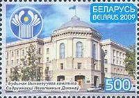 Здание исполнительного комитета СНГ, Минск, 1м; 500 руб