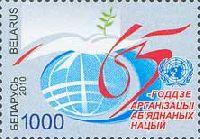65-летие ООН, 1м; 1000 руб