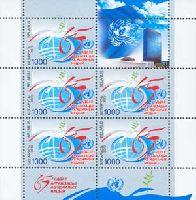 65-летие ООН, М/Л из 5м и купона; 1000 руб х 5