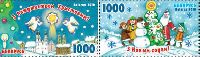 Рождество и Новый год, 2м; 1000 руб x 2