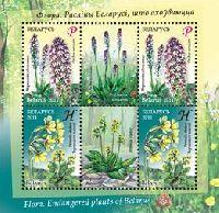 Охраняемые растения, М/Л из 2 серий и 2 купонов