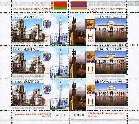 Совместный выпуск Белоруссия-Армения, Достопримечательности столиц, М/Л из 3 серий