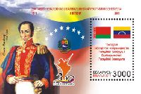 15-летие дружбы исотрудничества Беларуссии иРеспублики Венесуэла, блок; 3000 руб