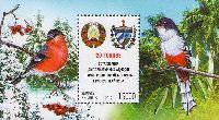 Совместный выпуск Белоруссия-Куба, 20-летие дипломатических отношений, блок; 15000 руб