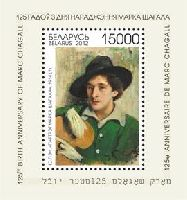 Художник М. Шагал, блок; 15000 руб