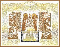 1150 лет создания славянской письменности, блок; 15000 руб