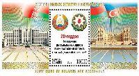 Совместный выпуск Беларусь-Азербайджан, 20-летие дипломатических отношений, блок; 15000 руб