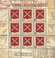"""Герб города Быхов, М/Л из 9м; """"H"""" x 9"""