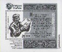 Первопечатник Франциск Скорина, блок; 20000 руб