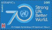 """70-летие ООН, 1м; """"H"""""""