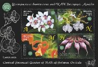 "Ботанический сад, Орхидеи, блок из 4м; ""А"", ""М"", ""N"", ""Н"""