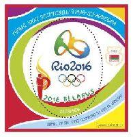 """Олимпийские игры в Рио-де-Жанейро'16, блок; """"P"""""""