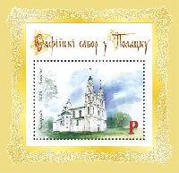 """Софийский собор в Полоцке, блок; """"P"""""""