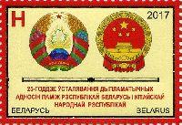 """25-летие дипломатических отношений Беларусь-Китай, 1м; """"H"""""""