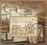 950 лет первого письменного упоминания Минска, блок; 5.0 руб