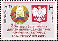 """25-летие дипломатических отношений Беларусь-Польша, 1м; """"H"""""""