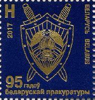 """Прокуратура Беларуси, 1м; """"H"""""""