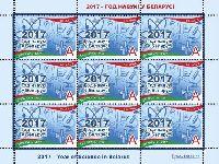 "Год науки вБеларуси, М/Л из 9м; ""A"" x 9"