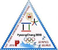 """Зимние Олимпийские игры в Пхёнчхане'18, 1м; """"P"""""""