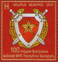 "Internal forces of Belarus, 1v; ""H"""