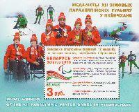 Белорусские спортсмены - призеры Паралимпиады в Пхенчхане'18, блок; 3.0 руб